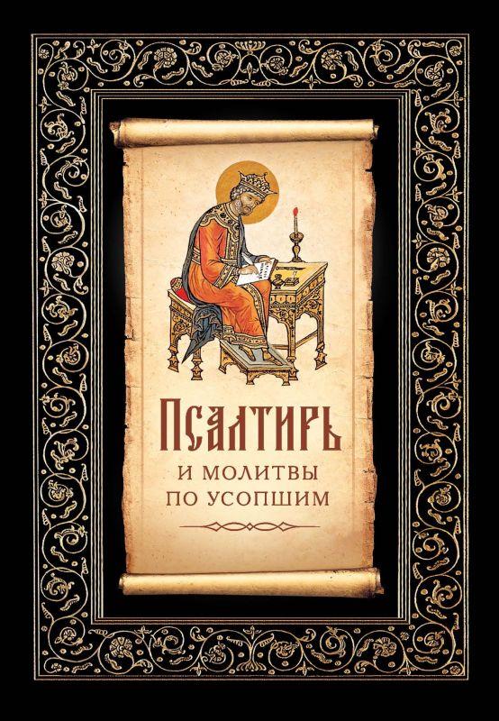 Отсутствует Псалтирь и молитвы по усопшим отсутствует псалтирь и молитвы по усопшим