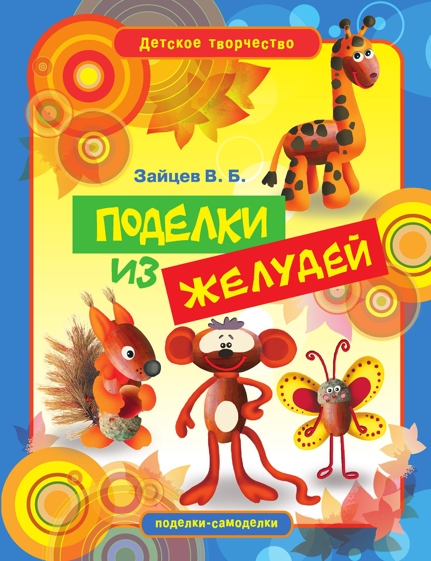 Виктор Зайцев Поделки из желудей
