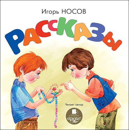 Игорь Петрович Носов Рассказы носов и женькин клад