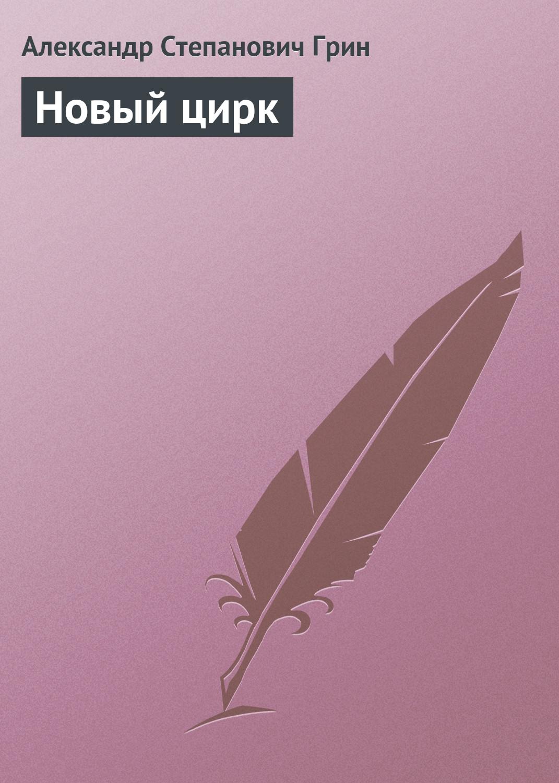 Фото - Александр Грин Новый цирк александр грин гость
