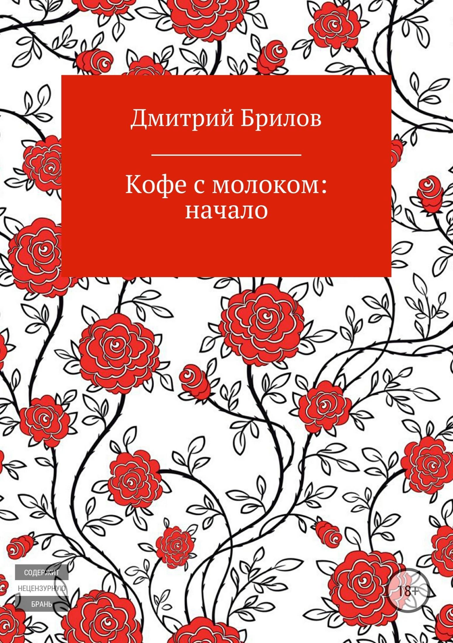 Дмитрий Брилов Кофе с молоком: начало дмитрий брилов кофе с молоком начало