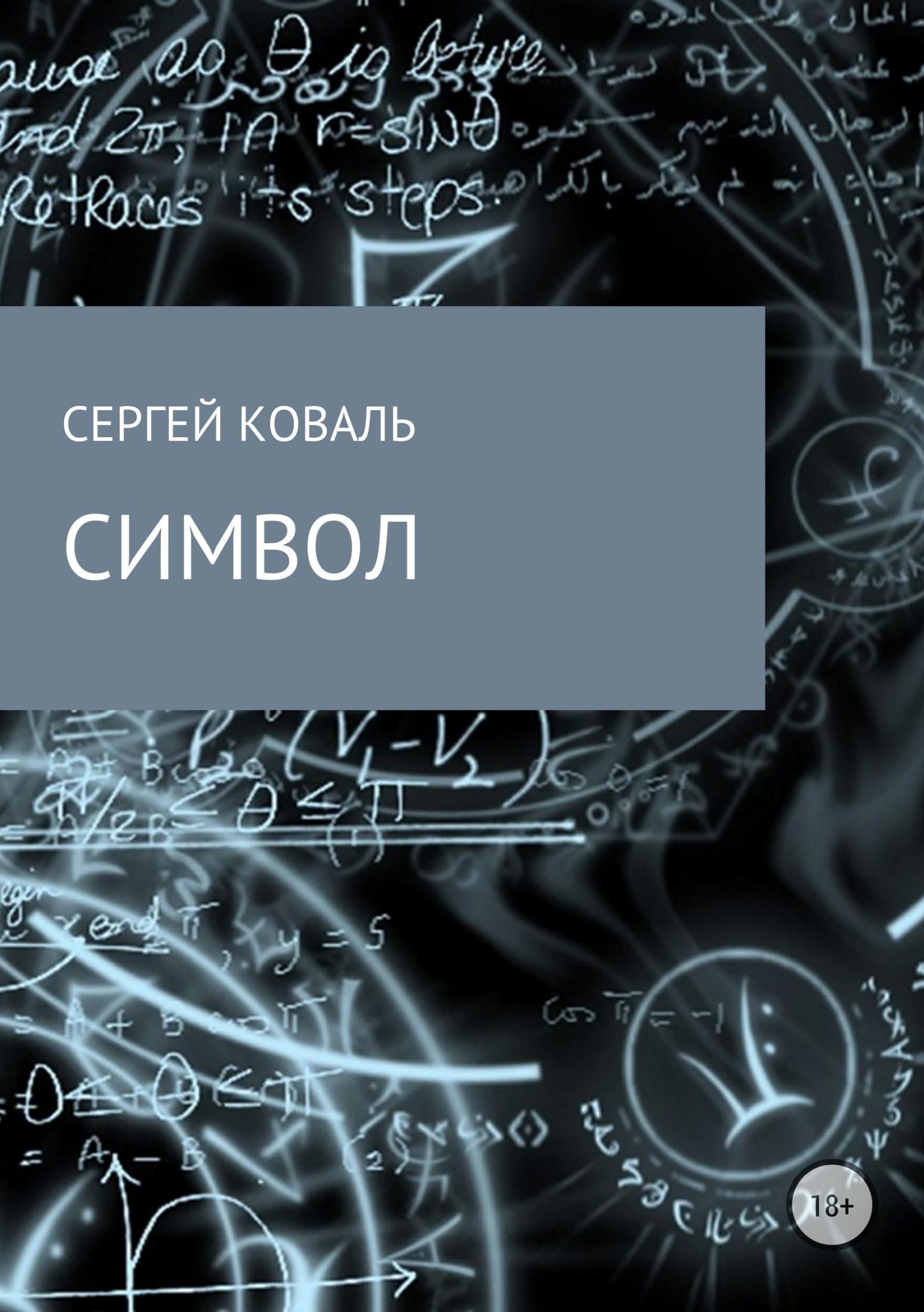 Сергей Геннадьевич Коваль Символ сергей геннадьевич lyskov оттенки карего цвета