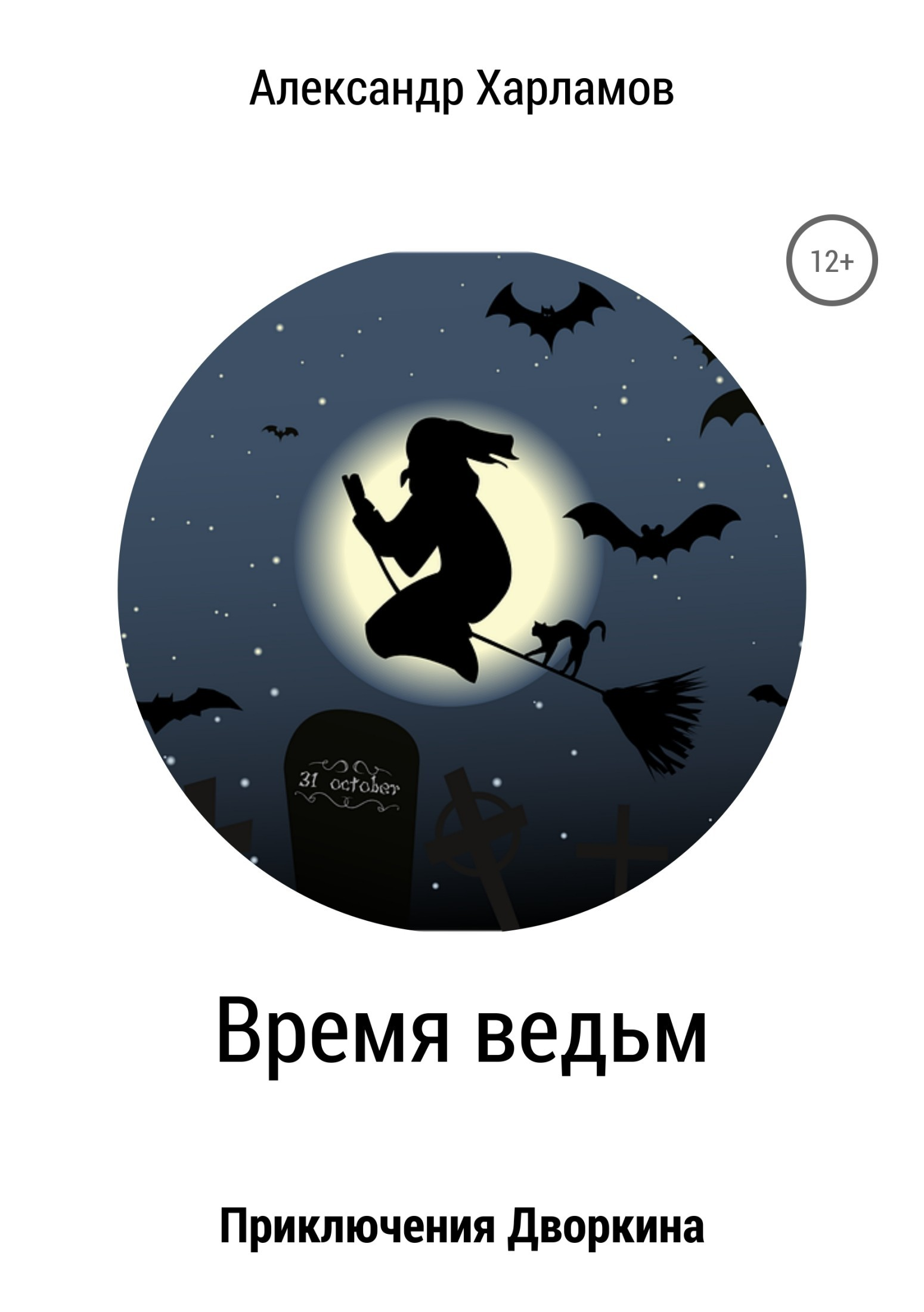Александр Харламов Время ведьм тарифный план