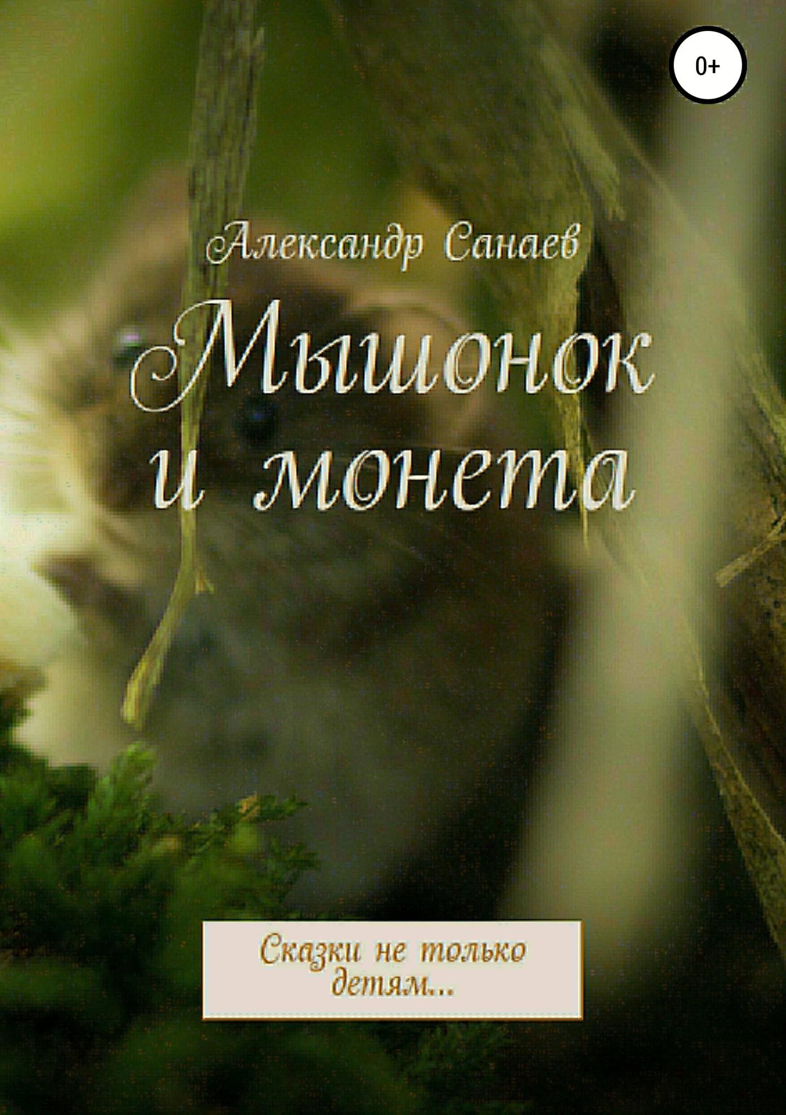 Александр Викторович Санаев Мышонок и монета