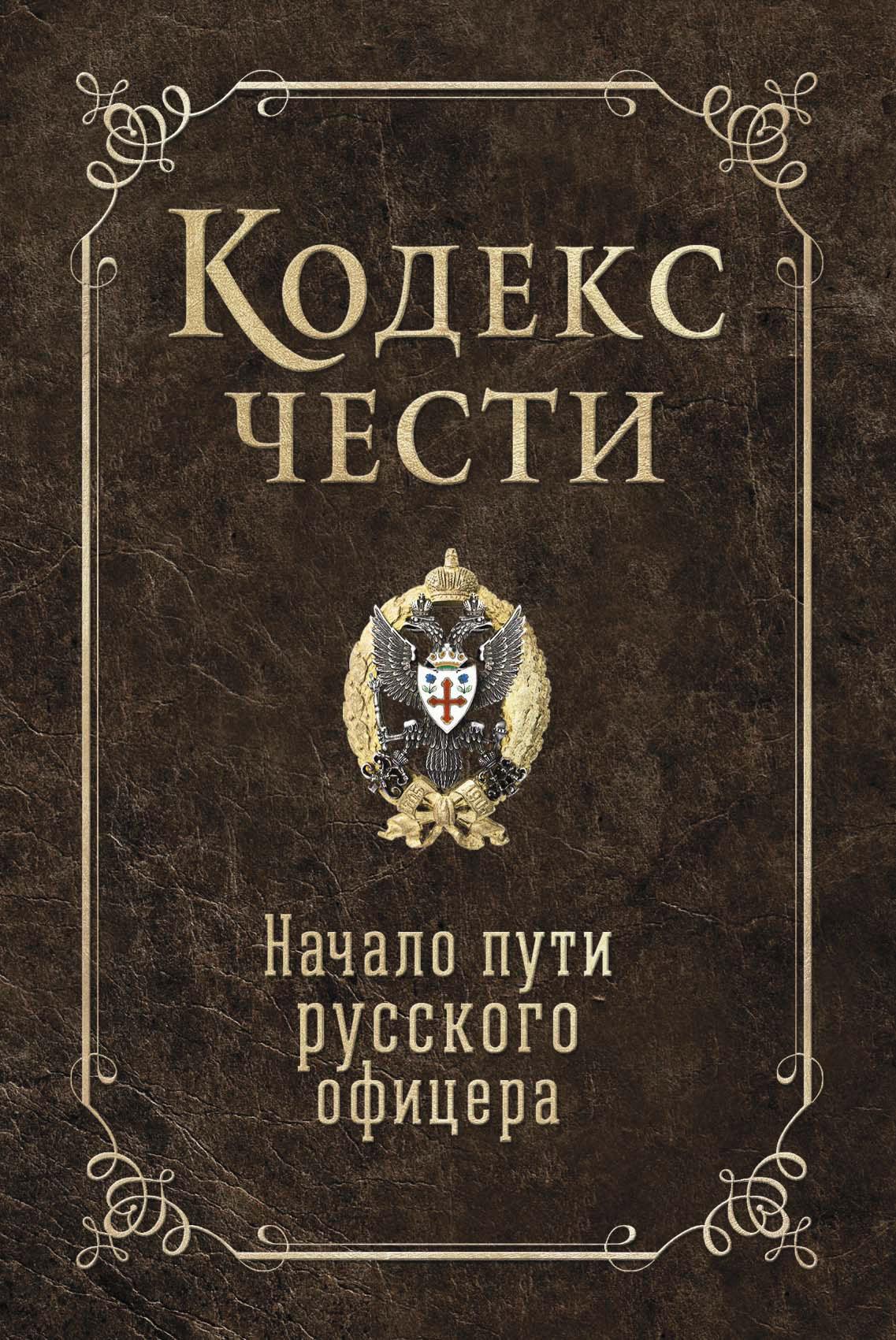Отсутствует Кодекс чести. Начало пути русского офицера (сборник)
