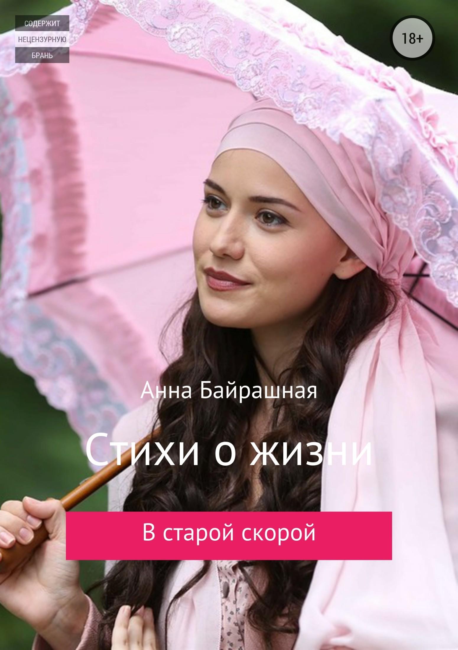 Анна Сергеевна Байрашная Стихи о жизни анна дубок синтетическое счастье сборник стихов