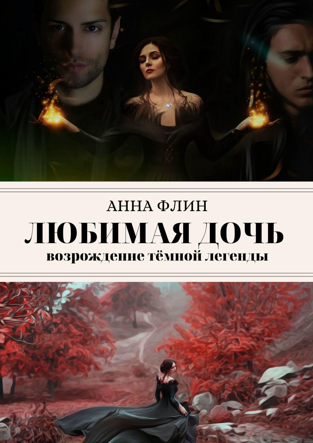 Анна Флин Любимаядочь. Возрождение тёмной легенды анна анакина на краю обрыва…