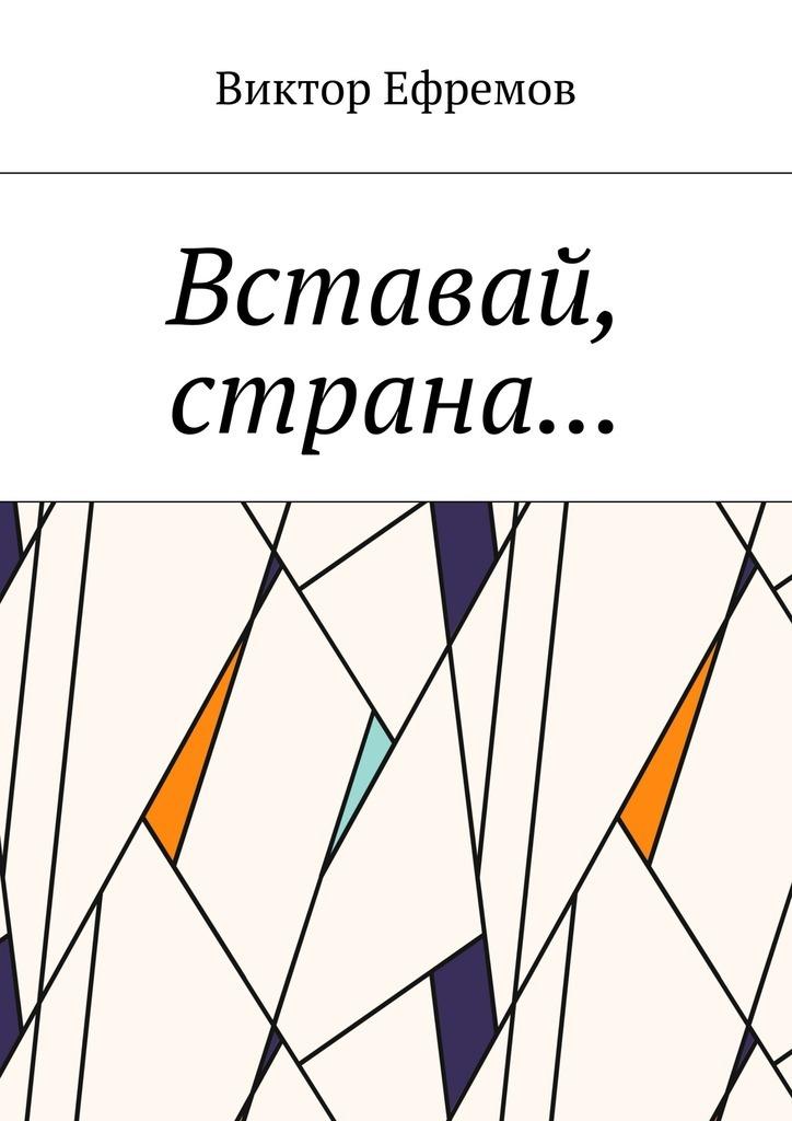 Виктор Ефремов Вставай, страна…