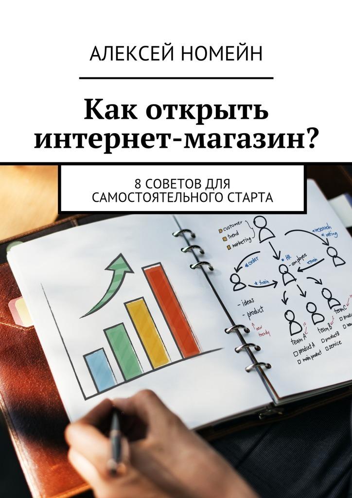 Алексей Номейн Как открыть интернет-магазин? 8советов для самостоятельного старта chanel косметика официальный сайт интернет магазин