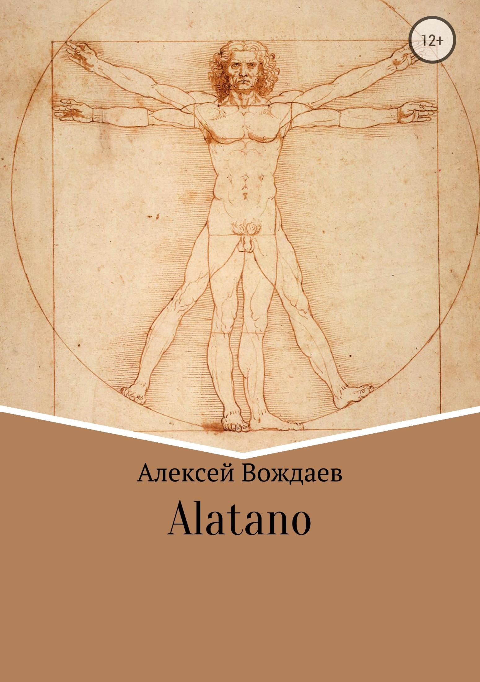 Алексей Михайлович Вождаев Alatano