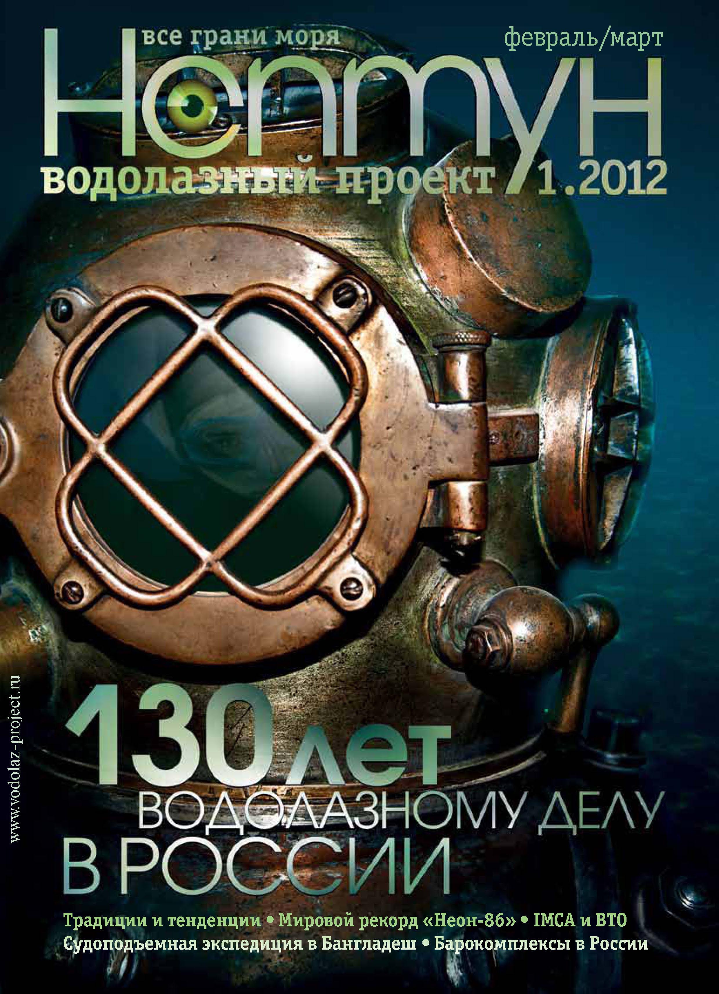 Отсутствует Нептун №1/2012 отсутствует морское наследие 2 2013
