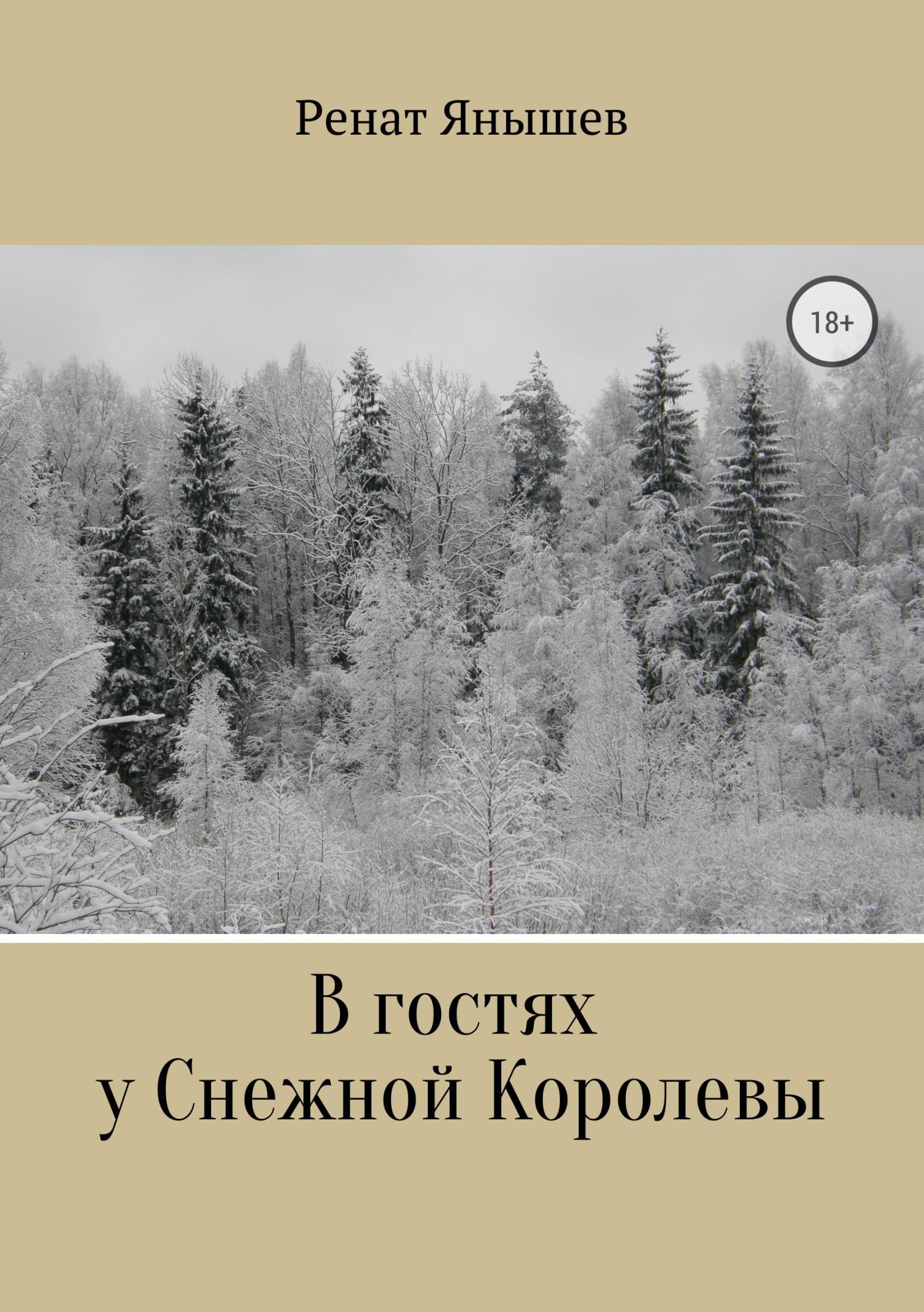 Ренат Янышев В гостях у Снежной Королевы ренат янышев законам мерфи вопреки