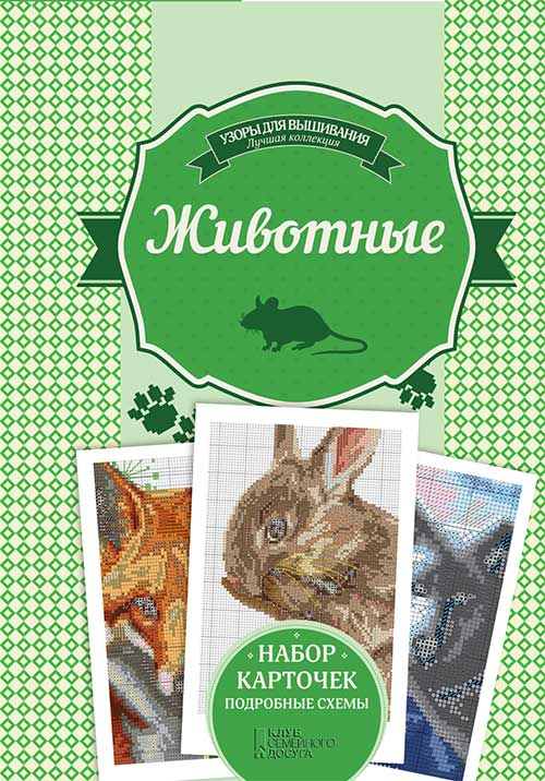 Ирина Наниашвили Животные