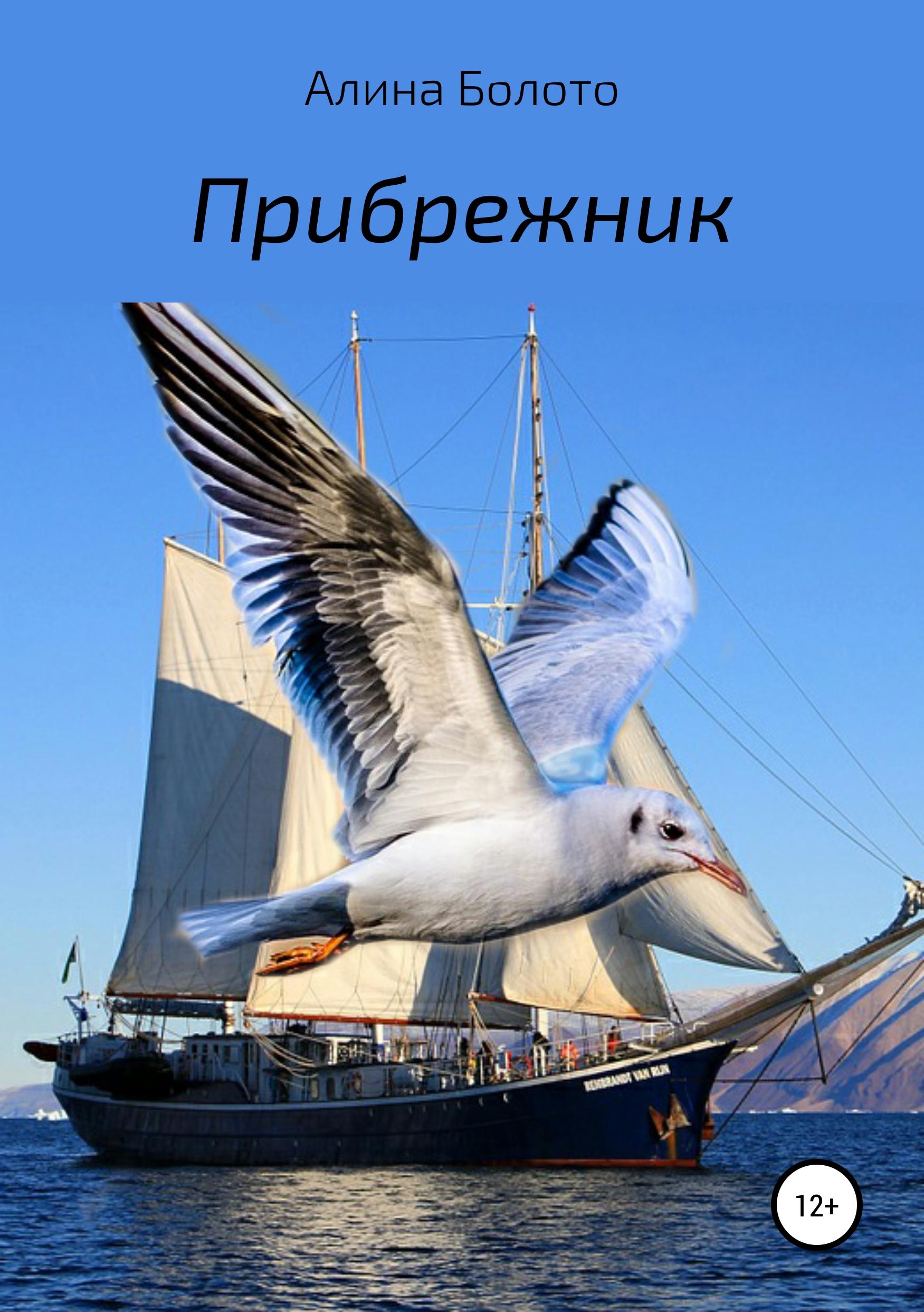 Алина Николаевна Болото Прибрежник