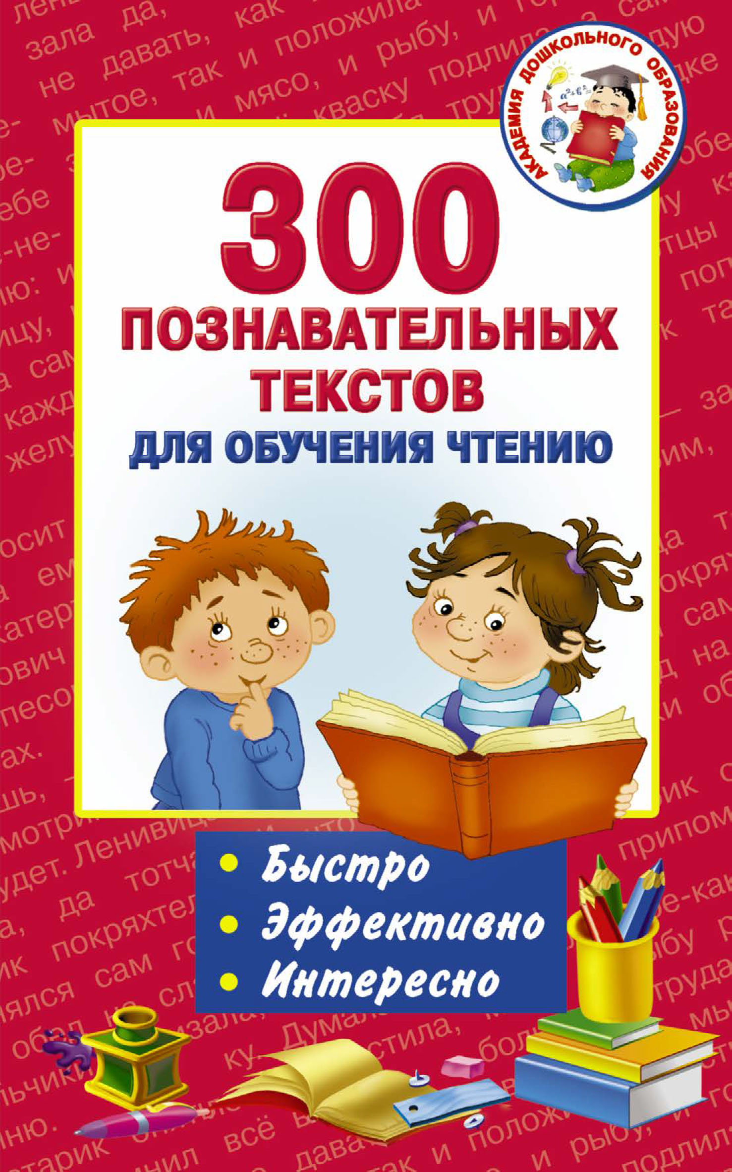 Отсутствует 300 познавательных текстов для обучения чтению цена
