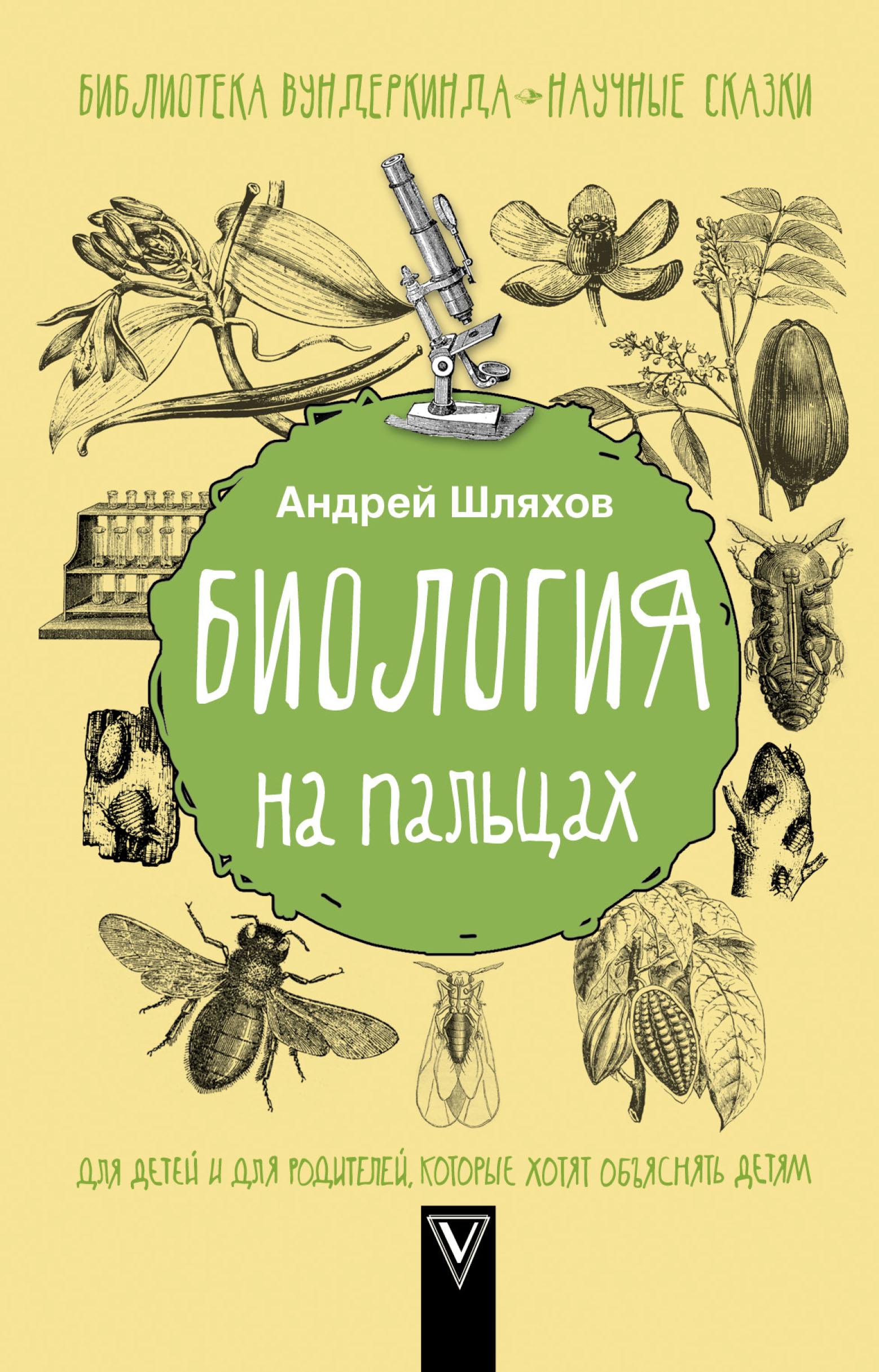 Андрей Шляхов Биология на пальцах шляхов а география на пальцах