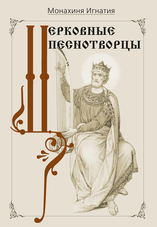монахиня Игнатия (Пузик) Церковные песнотворцы православный богослужебный сборник в помощь молящимся в храме