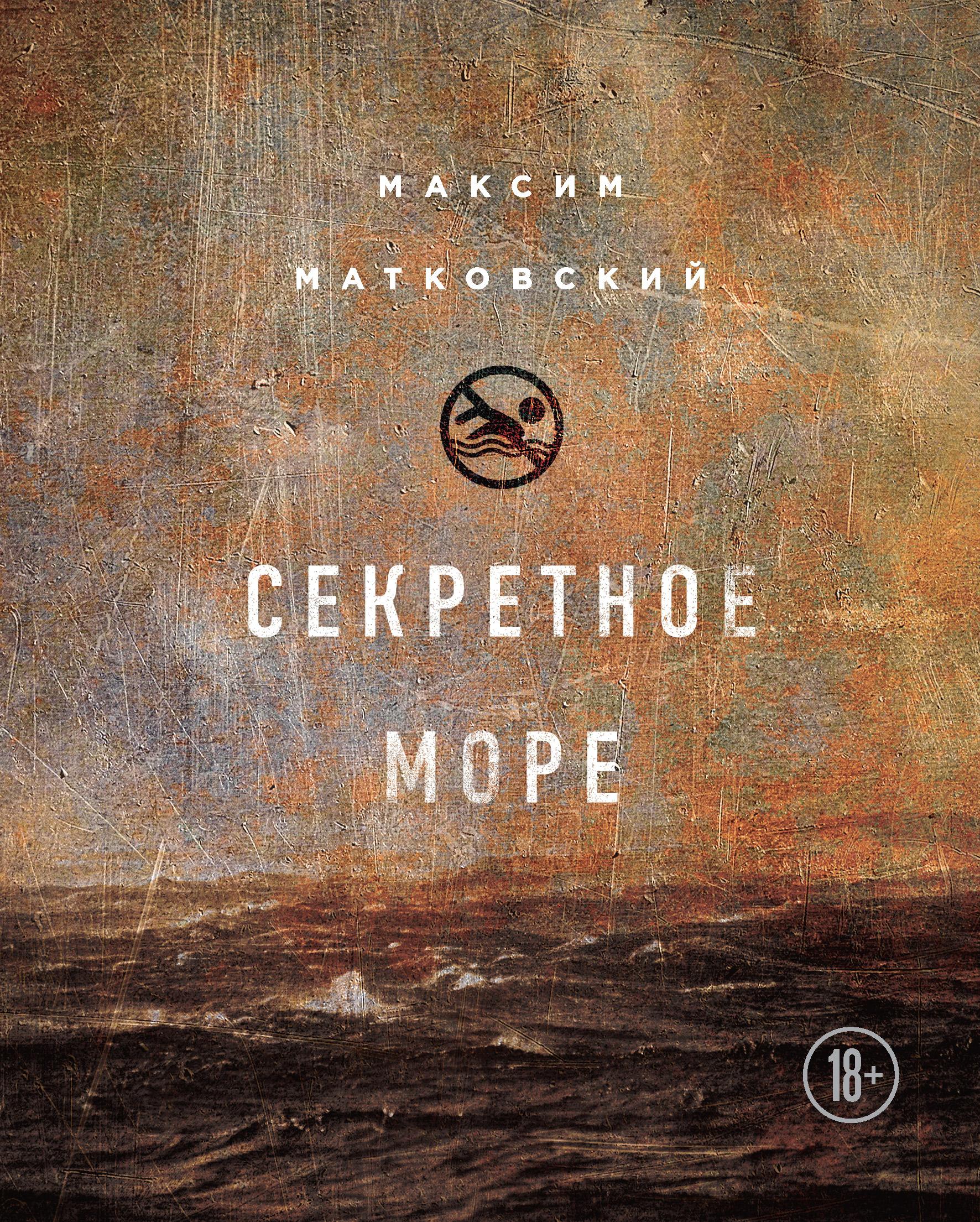 Максим Матковский Секретное море экономичность и энергоемкость городского транспорта