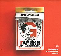 Игорь Губерман Гарики на каждый день игорь губерман закатные гарики сборник
