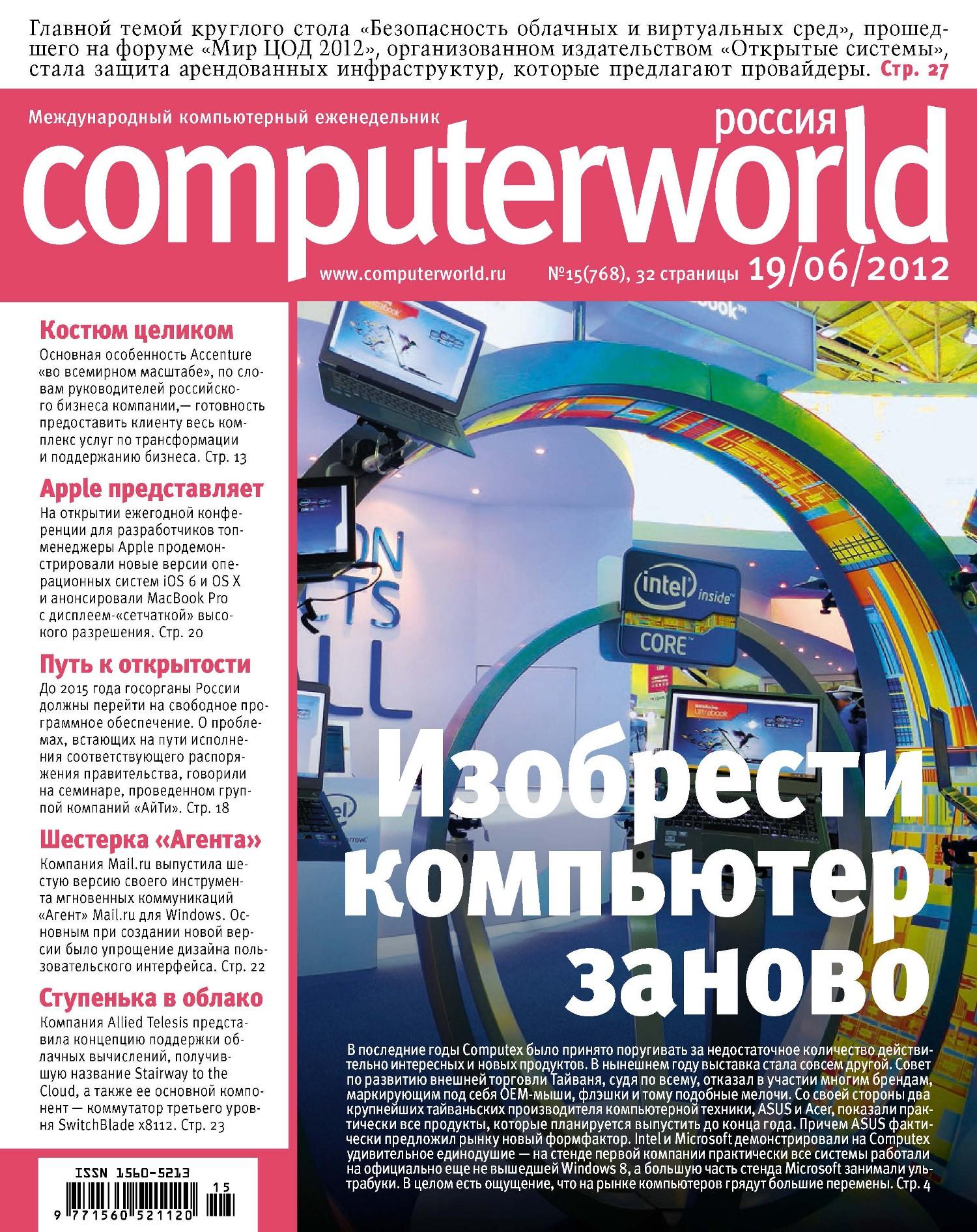 Журнал Computerworld Россия №15/2012