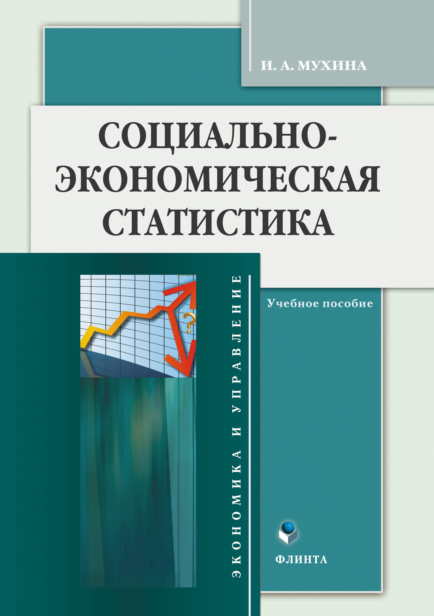 И. А. Мухина Социально-экономическая статистика. Учебное пособие цена