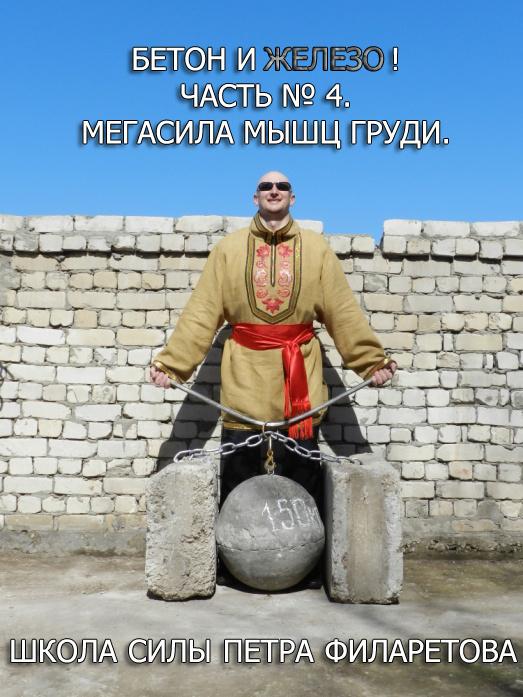 Петр Филаретов Мегасила мышц груди цена
