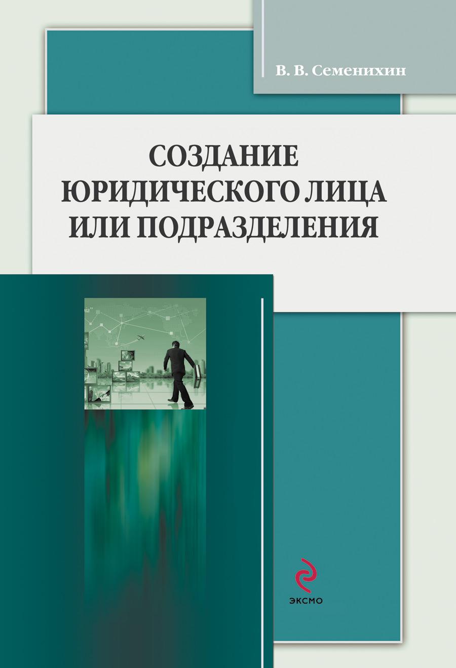 Виталий Семенихин «Создание юридического лица или подразделения»