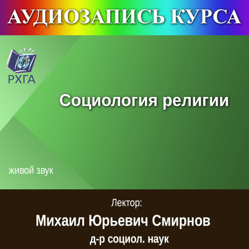 Михаил Юрьевич Смирнов Цикл лекций «Социология религии» цена