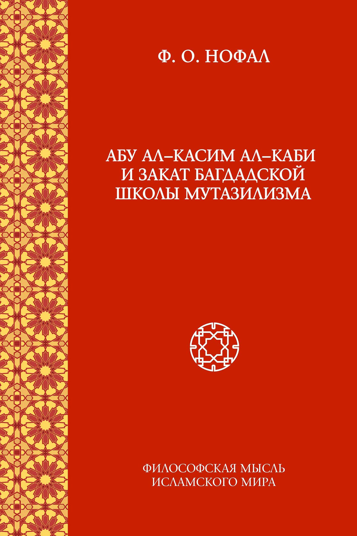 Коллектив авторов Абу ал-Касим ал-Каби и закат багдадской школы мутазилизма