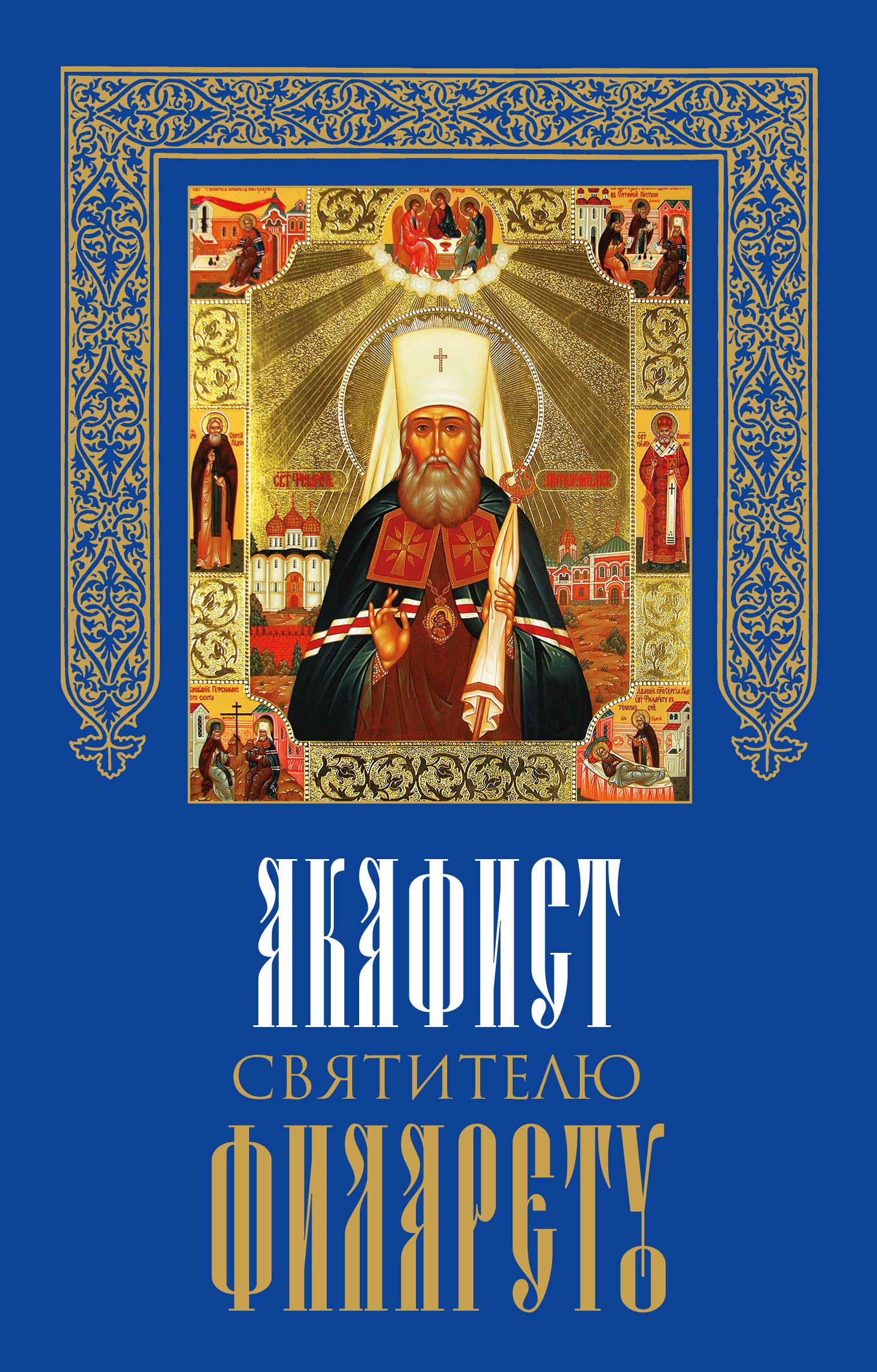 akafist svyatitelyu filaretu mitropolitu moskovskomu i kolomenskomu chudotvortsu