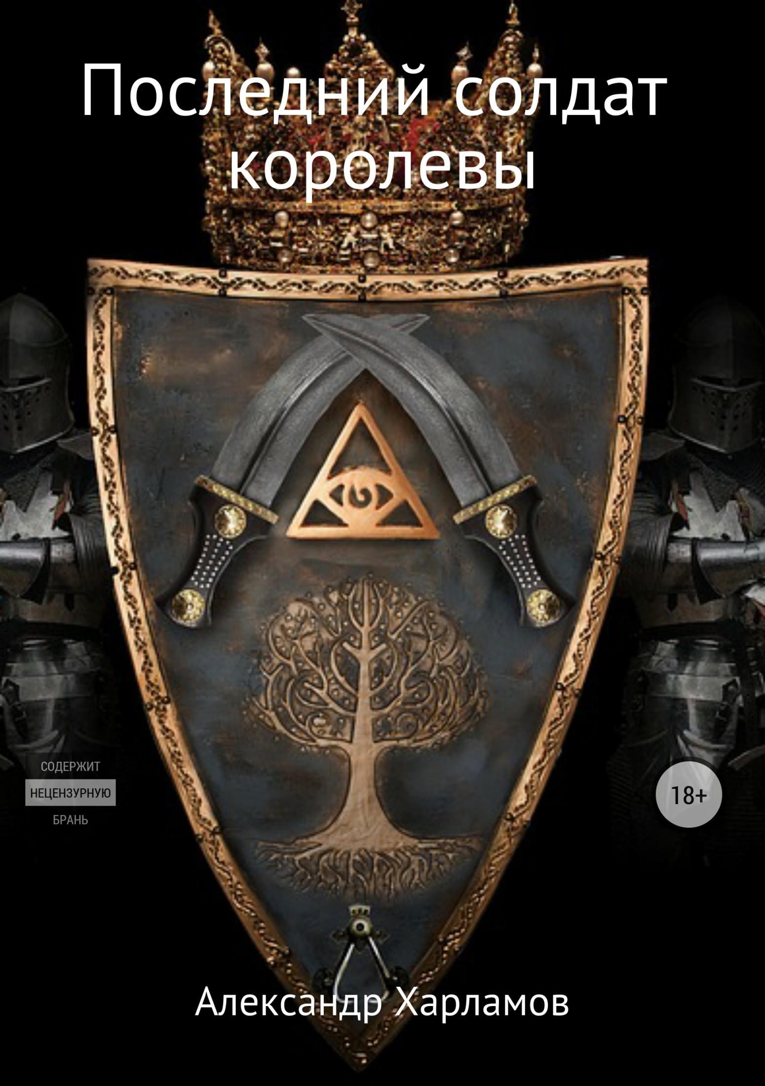 Александр Сергеевич Харламов Последний солдат королевы цена