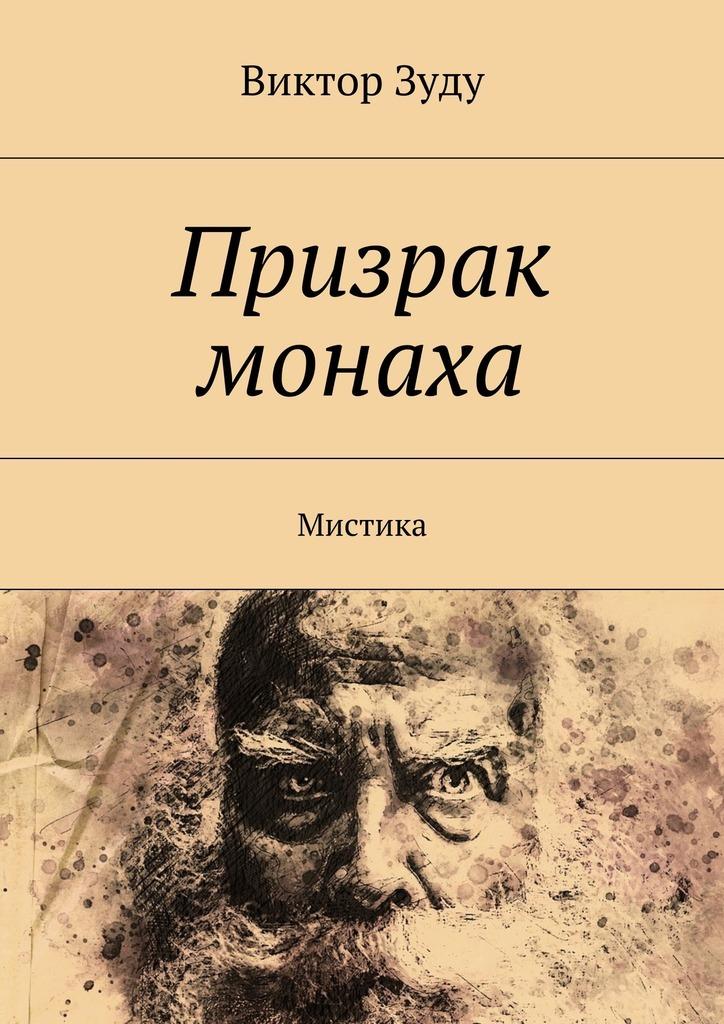 Виктор Зуду Призрак монаха. Мистика