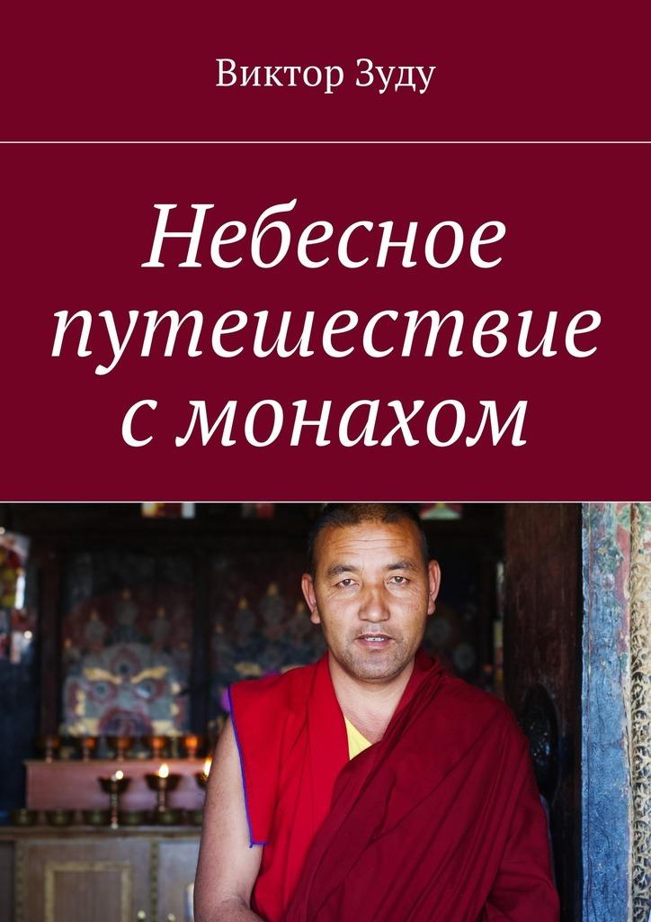 Фото - Виктор Зуду Небесное путешествие с монахом виктор зуду творец сновидений хватит спать пора пробуждаться