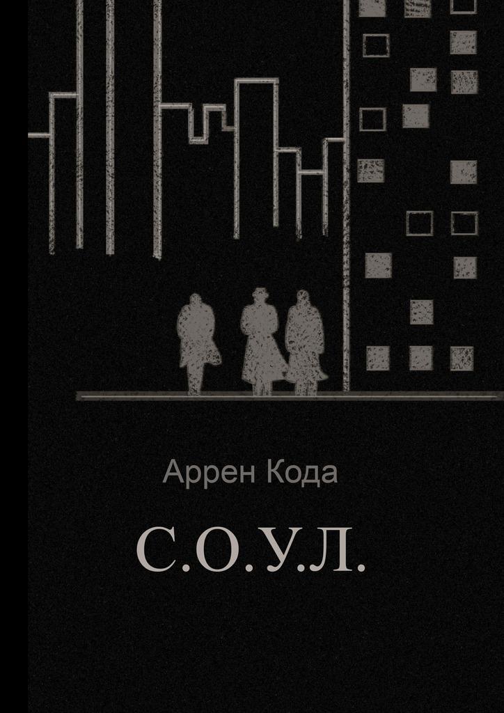 Аррен Кода С.О.У.Л.