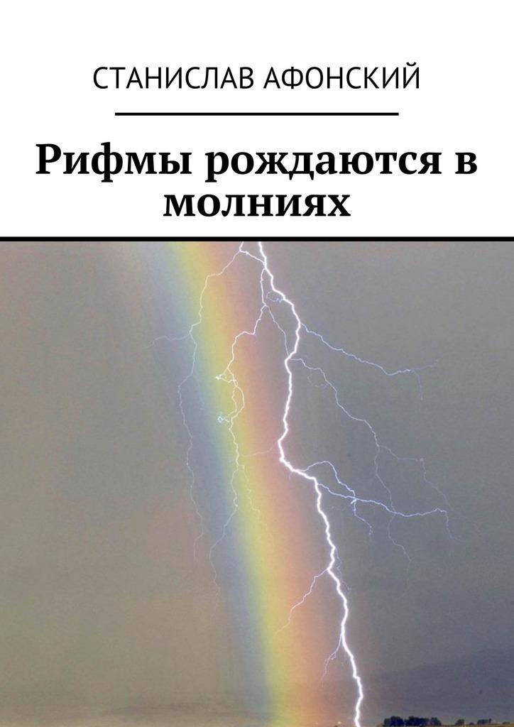 Станислав Афонский Рифмы рождаются в молниях цена
