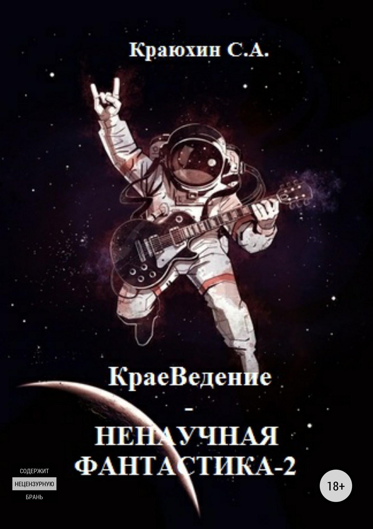 Сергей Александрович Краюхин КраеВедение! Ненаучная фантастика 2 сергей александрович краюхин крайняя поэзия