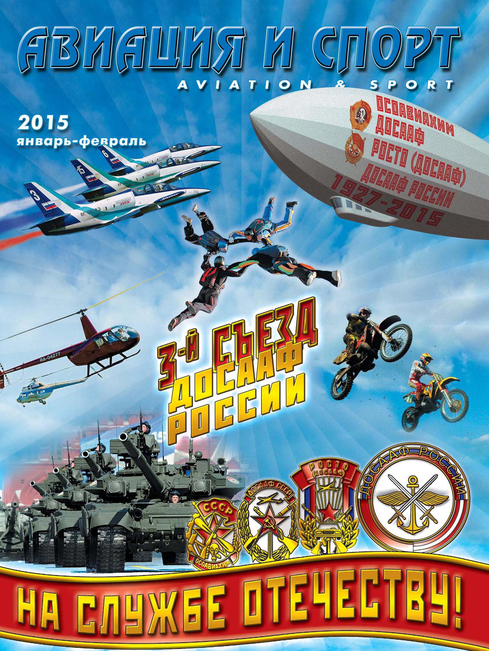 Отсутствует Авиация и спорт №1/2015 отсутствует большой спорт 11 2015
