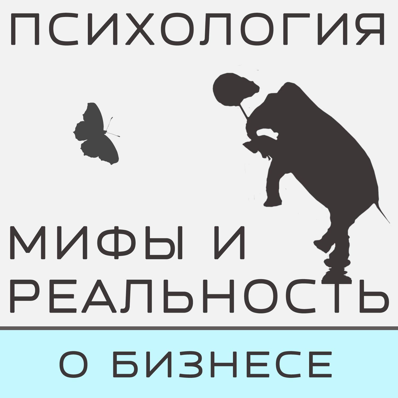 Александра Копецкая (Иванова) Страхи в бизнесе. Блиц андрей загородников управление общественными связями в бизнесе
