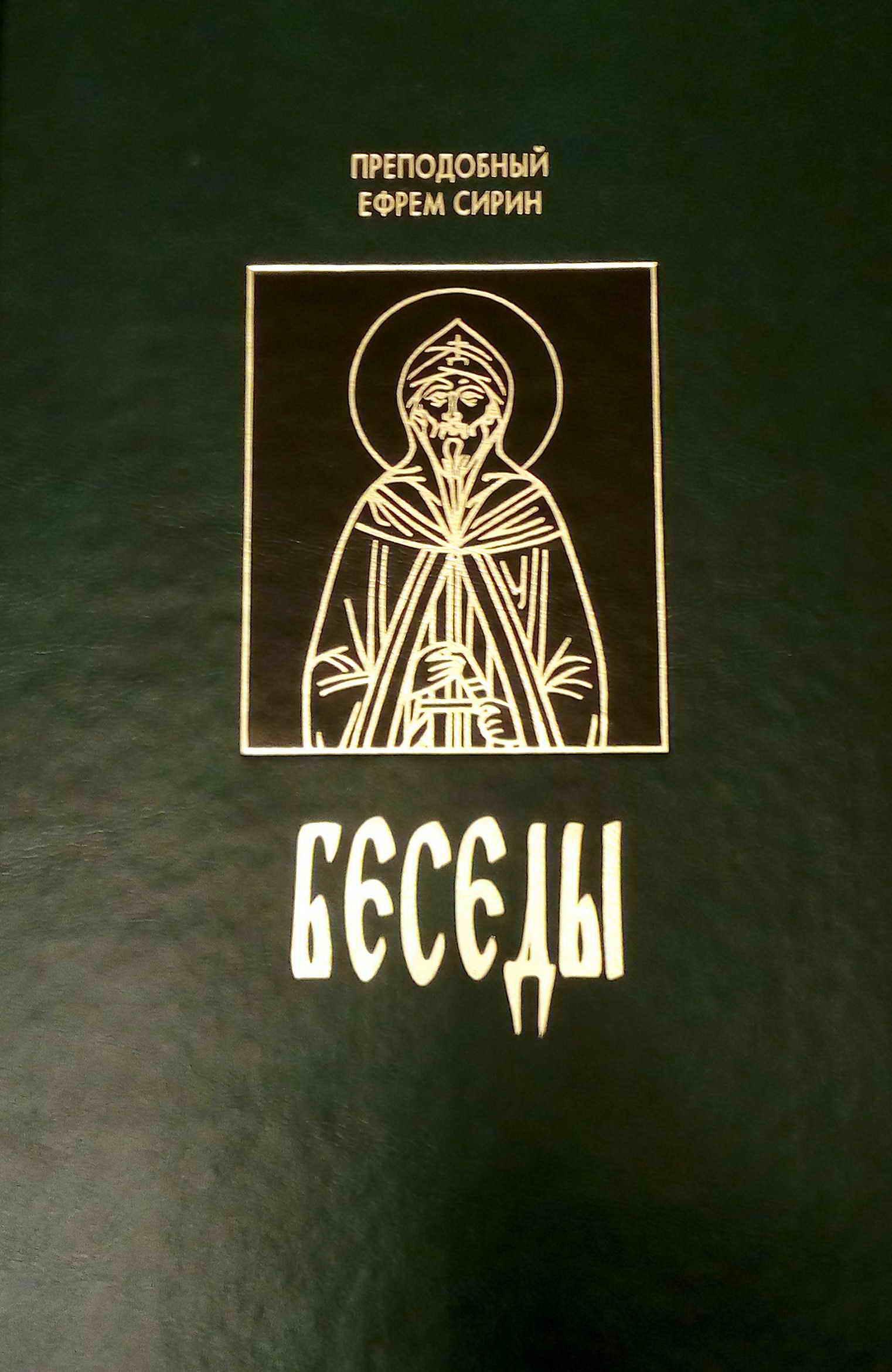 Беседы (сборник) ( преподобный Ефрем Сирин  )