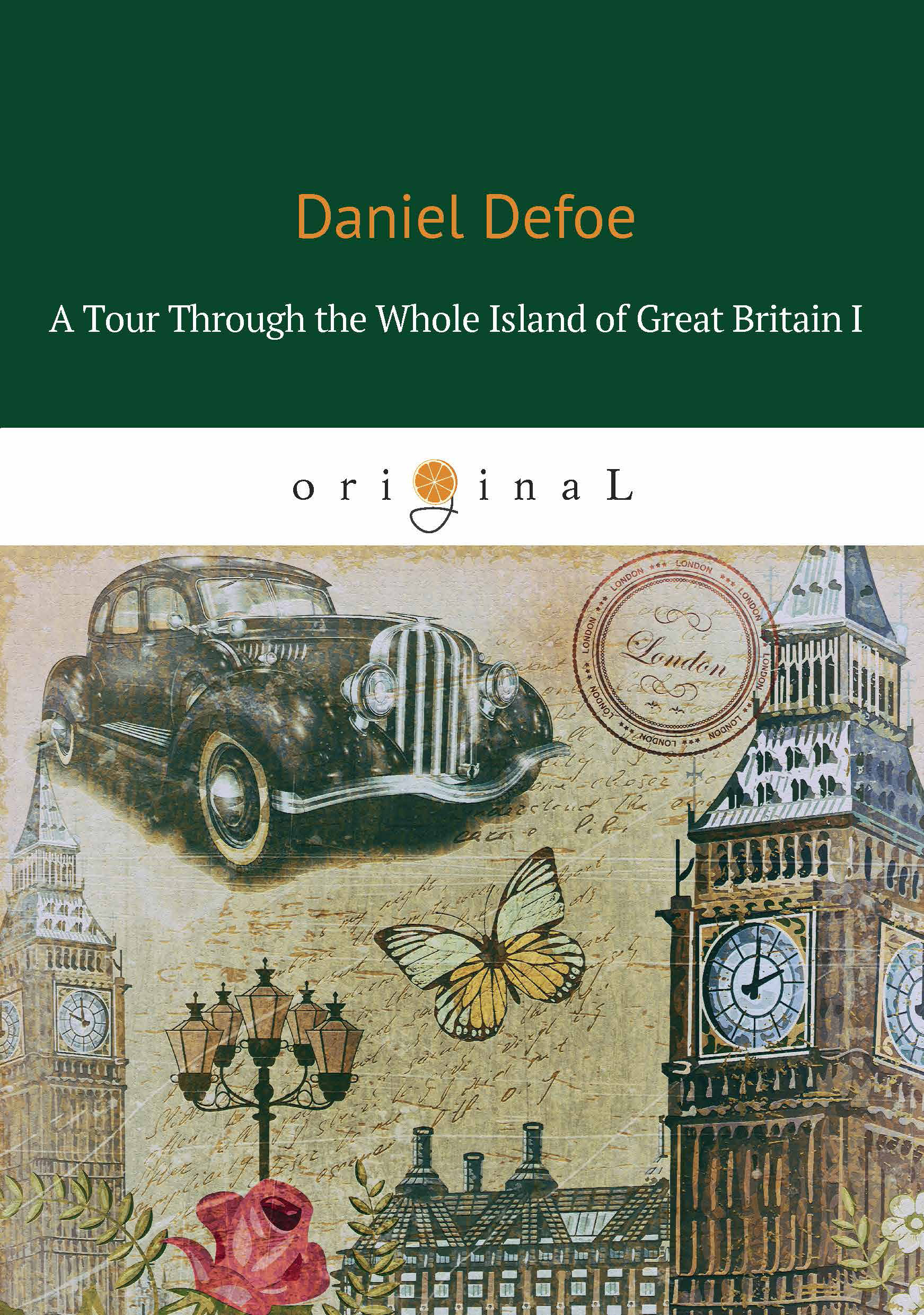 Даниэль Дефо A Tour Through the Whole Island of Great Britain I defoe d a tour through the whole island of great britain 1 тур через великобританию 1 т 6 на англ яз