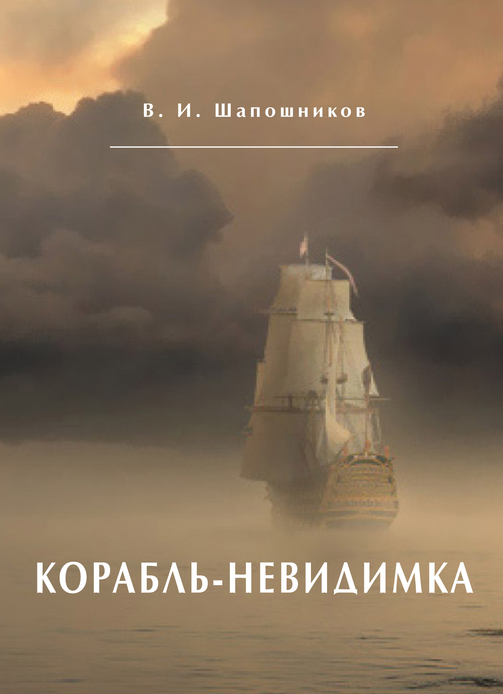 Вениамин Шапошников Корабль-невидимка вениамин шапошников жизненная дорога