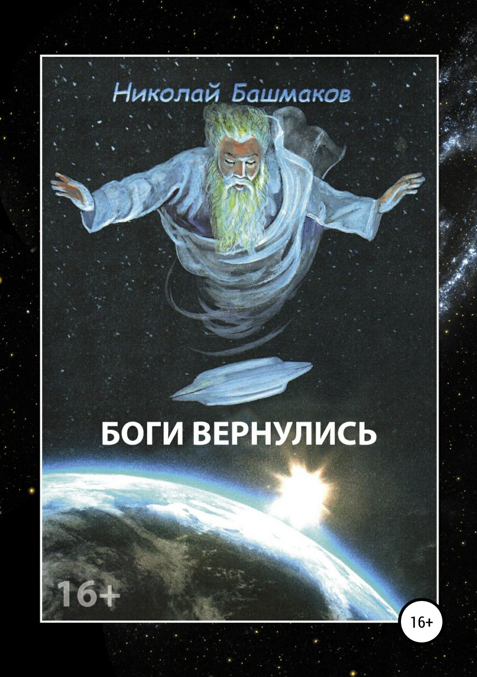 Николай Борисович Башмаков Боги вернулись яшин в семенова г больное человечество или на дне жизни земной