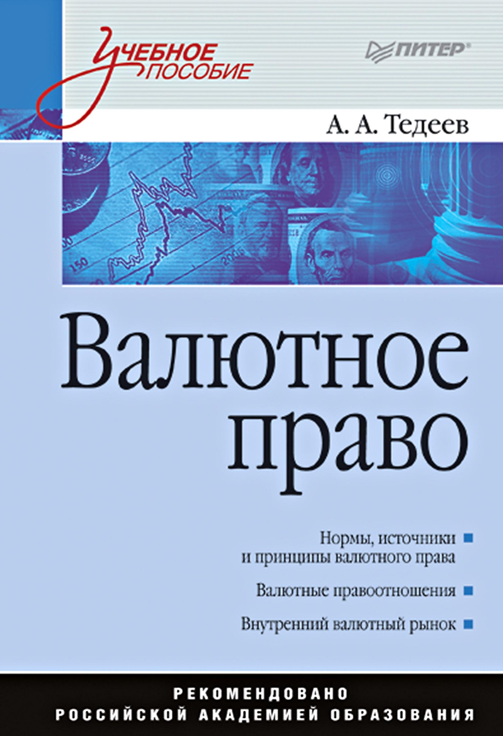 Астамур Анатольевич Тедеев Валютное право. Учебное пособие
