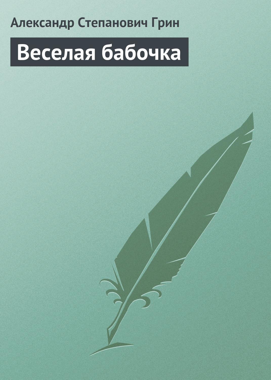 Александр Грин Веселая бабочка александр данилян предвкушая смерть
