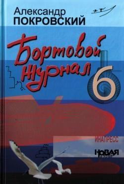 Александр Покровский Бортовой журнал 6 александр покровский бортовой журнал 2