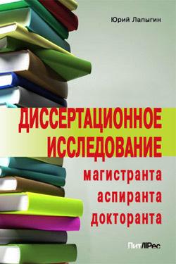 Юрий Николаевич Лапыгин Диссертационное исследование магистранта, аспиранта, докторанта п панкратьев лабораторные методы исследования минерального сырья физико химические методы исследования