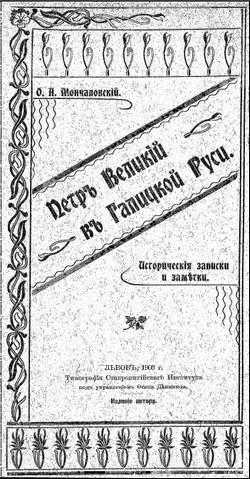 Осип Андреевич Мончаловский Петръ Великій въ Галицкой Руси