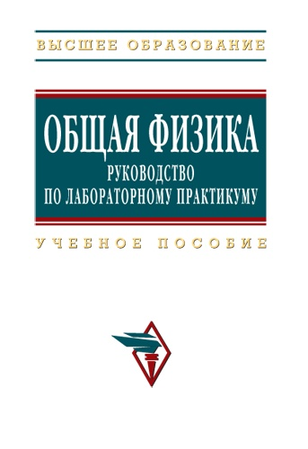 Коллектив авторов «Общая физика: руководство по лабораторному практикуму»