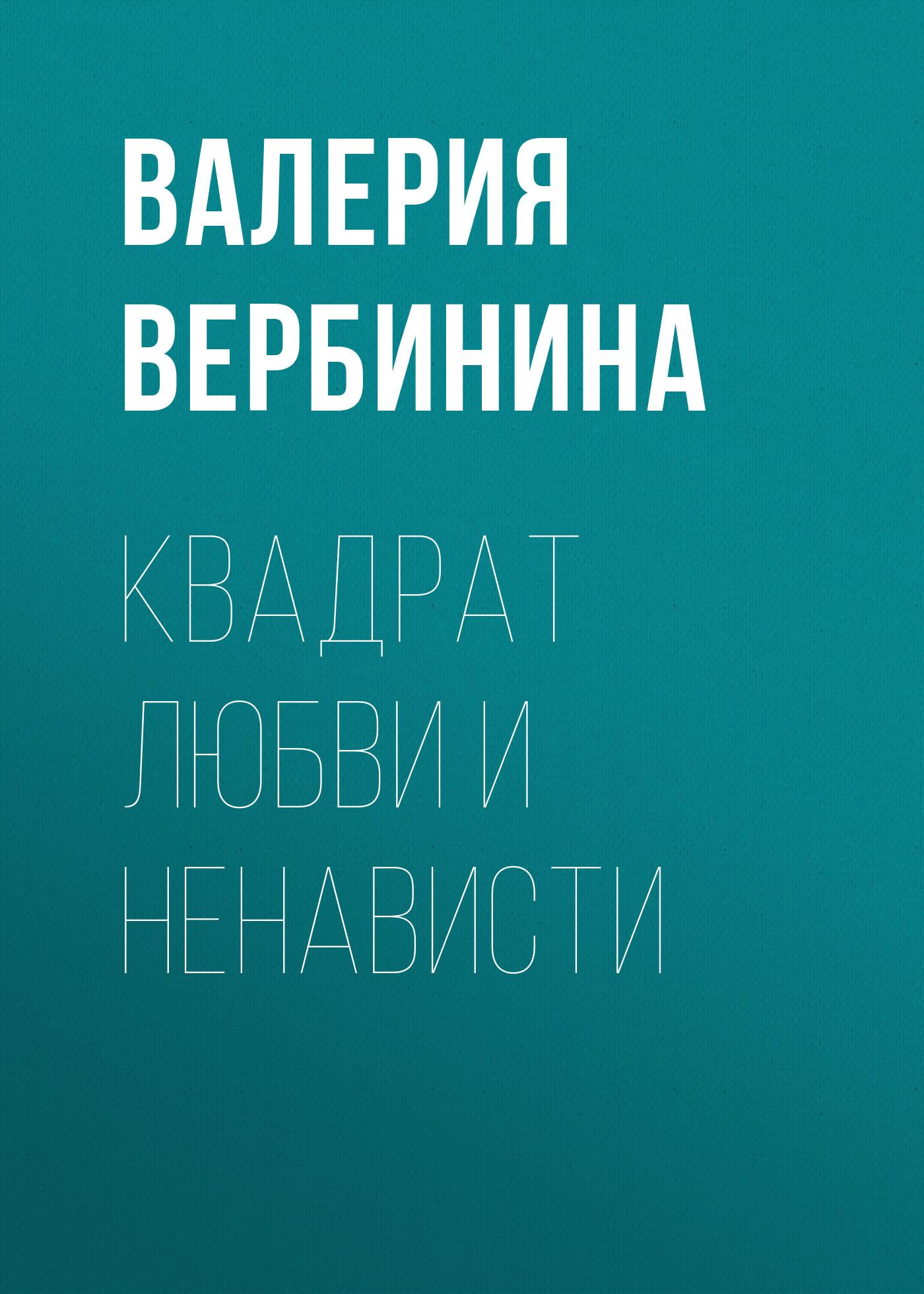 Валерия Вербинина Квадрат любви и ненависти валерия вербинина статский советник по делам обольщения
