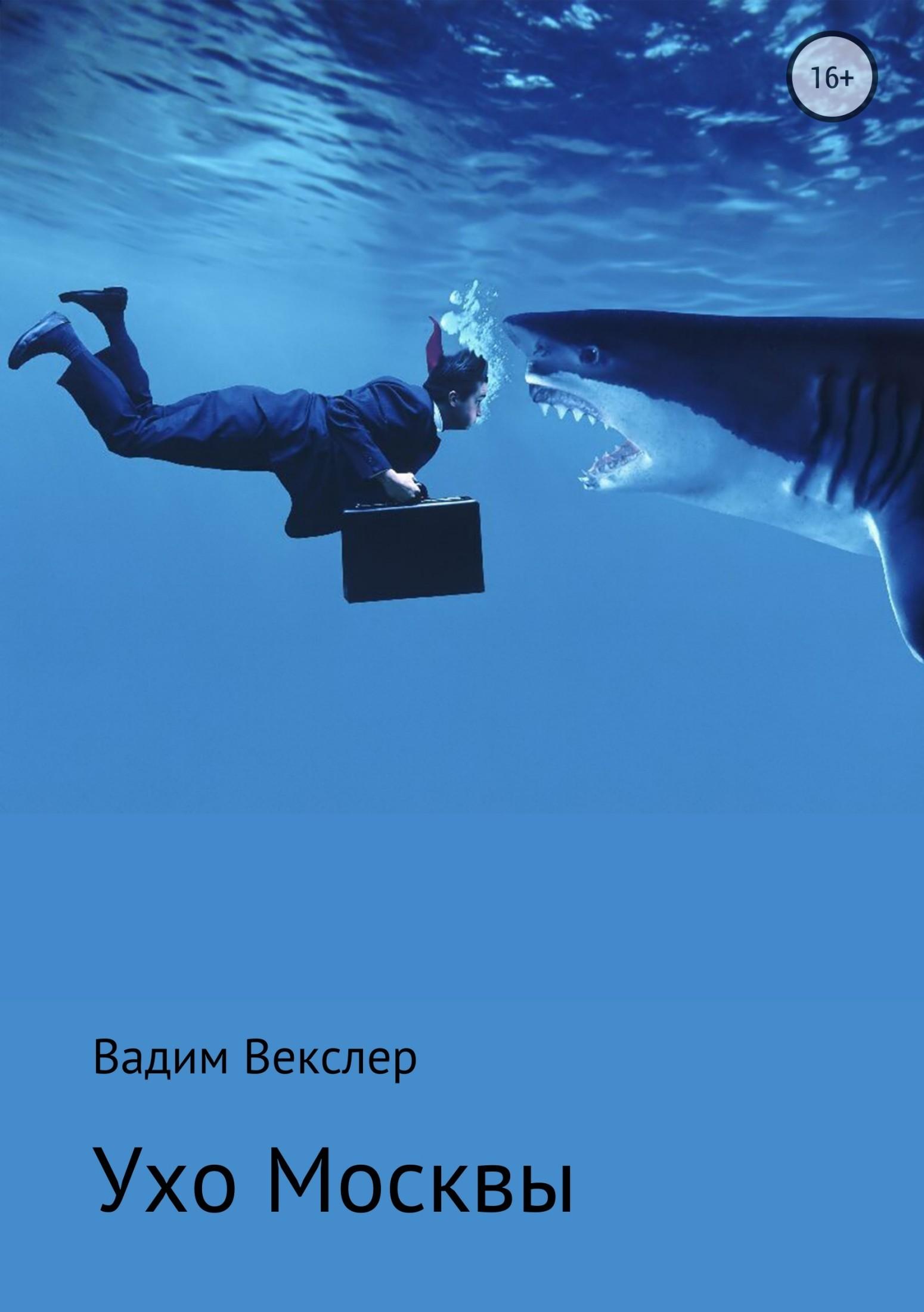 Вадим Векслер Ухо Москвы вадим векслер выживший путь мясонееда